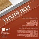 Подложка IsoPolin (Изополин) 3мм