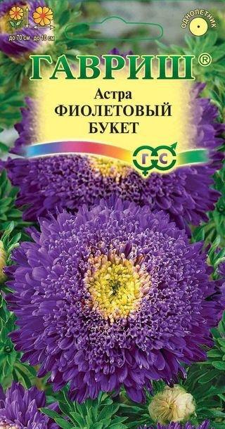"""Семена. Астра """"Букет фиолетовый"""" (вес: 0,3 г) Н12, 10 пакетов (количество товаров в комплекте: 10)"""