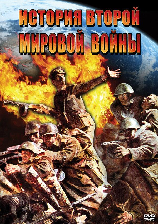 DVD. История Второй Мировой войны