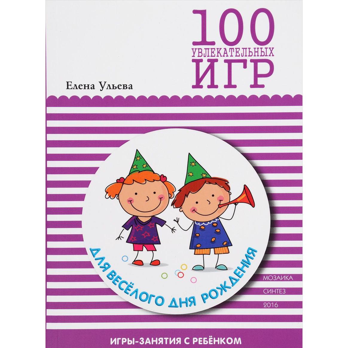 Книжка Мозаика-Синтез 100 увлекательных игр - Для веселого дня рождения