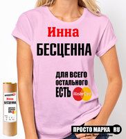 Женская футболка Инна бесценна (Розовый цвет)
