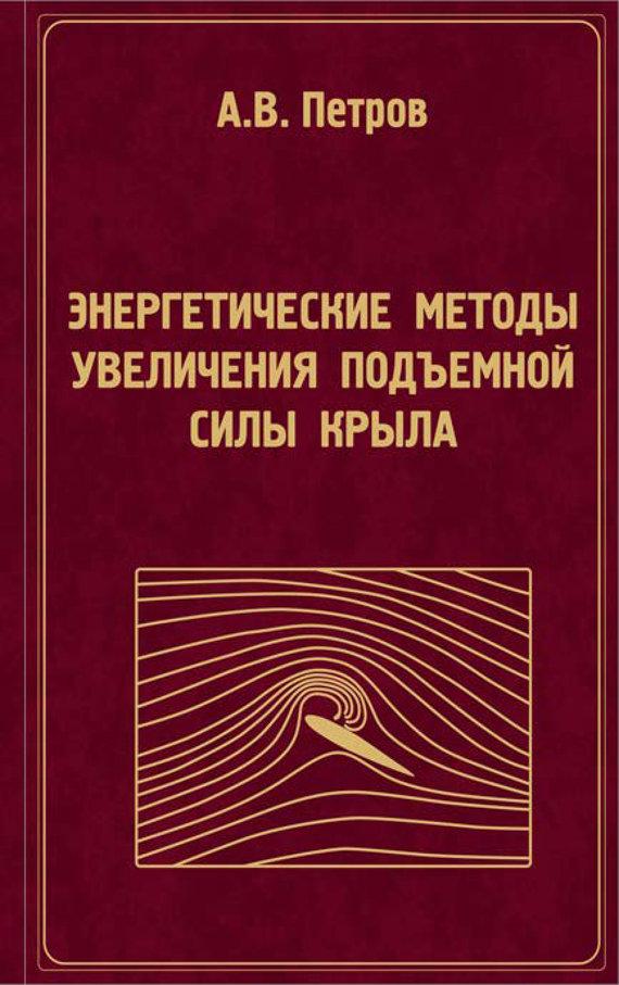 """Василий Головачев """"Огнетушитель дьявола"""""""
