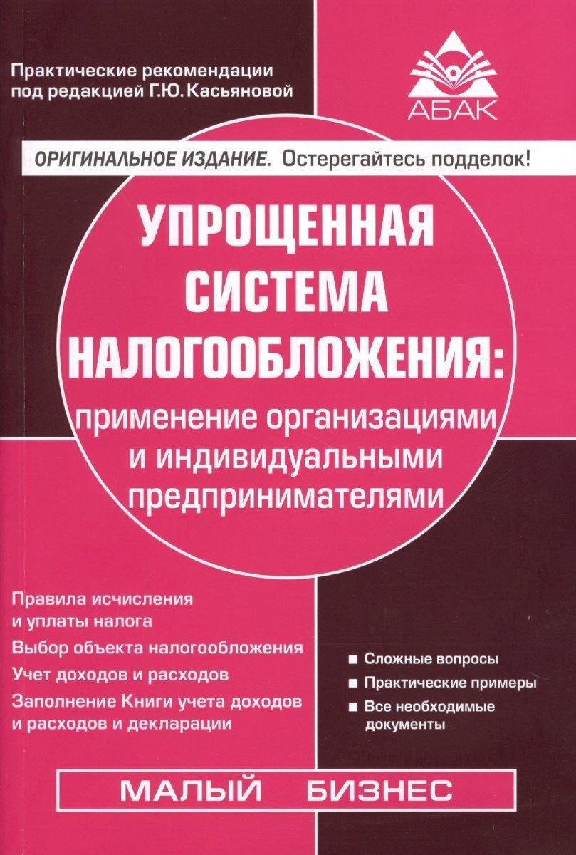 Патентная налогообложения шпаргалка учебник- система
