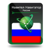 Navitel Навител Навигатор. Россия (NNRUS)
