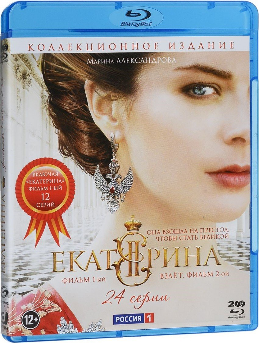 Blu-ray. Екатерина. Фильм 1 (12 серий) + Екатерина. Взлёт. Фильм 2 (12 серий) (количество Blu-ray: 2)