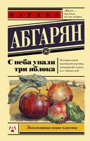 "Наринэ Абгарян ""С неба упали три яблока"""