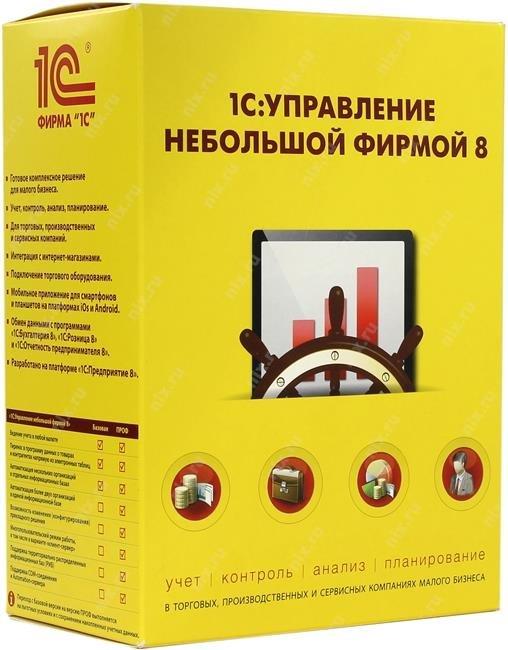 Программа 1С Управление небольшой фирмой 8. Базовая версия