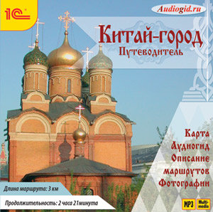 CD-ROM (MP3). Путеводитель. Москва. Китай-город