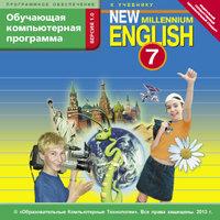 CD-ROM. New Millennium English. Английский язык нового тысячелетия. 7 класс. Программное обеспечение. Обучающая компьютерная программа к учебнику. ФГОС