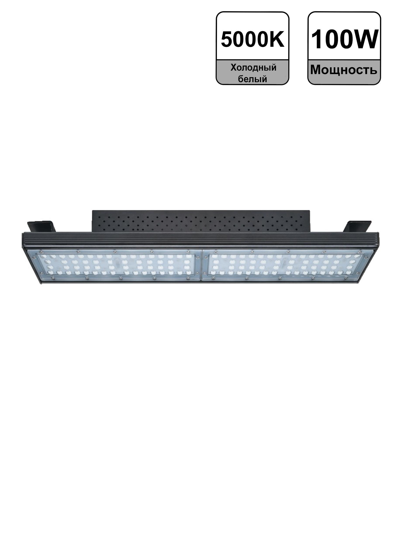 Складской светильник Navigator Светодиодные светильники для высоких пролетов NHB-R1-100-5K-60X90D-LED 61694