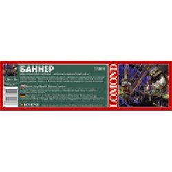 Баннер для носителей рекламы с фронтальным освещением, ролик 3200мм * 50м*75мм, 500 г/м2 Scrim Vinyl Backlit Solvent Banner, 1213010