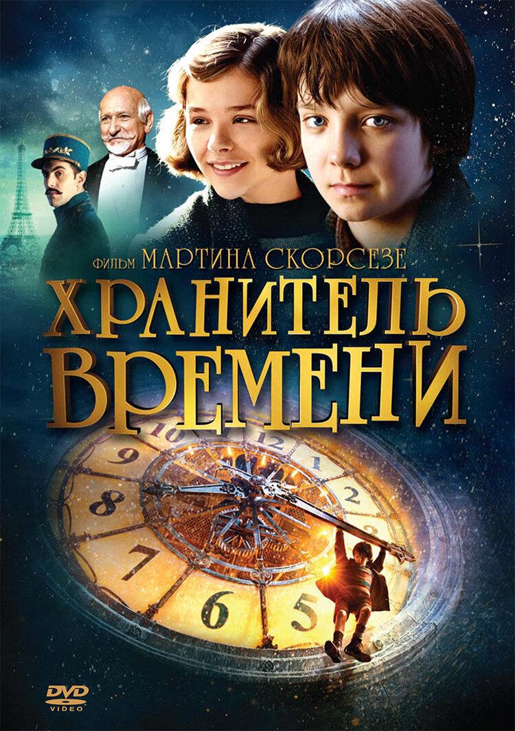 DVD. Хранитель времени (региональное издание)