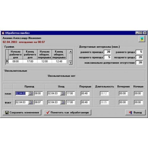 Расширенное программное обеспечение КОДОС КОДОС Программа АРМ «Табельщик»