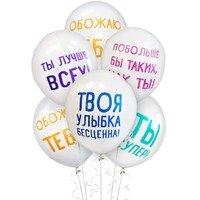Воздушные шары Хвалебные, цветные с гелием