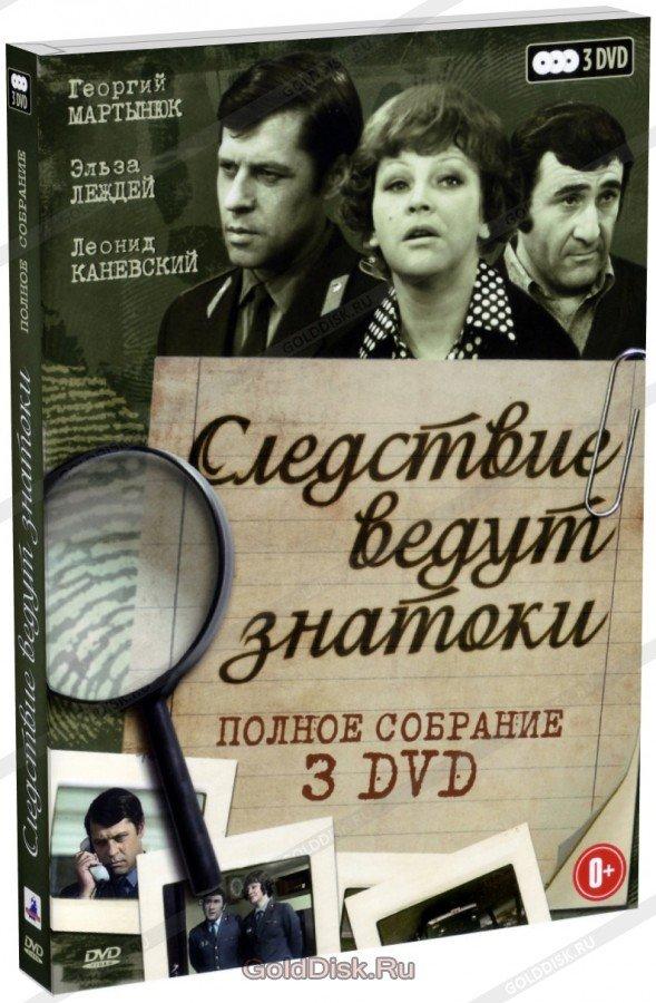 Следствие ведут знатоки. Полное собрание (3 DVD)