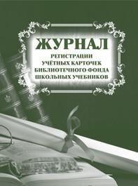 Журнал регистрации учётных карточек библиотечного фонда школьных учебников