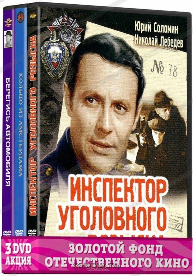 Бандл Классика Отечественного Кино Остросюжетный детектив. Выпуск 2 (3 DVD)