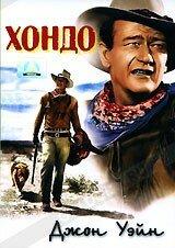 Хондо (DVD)