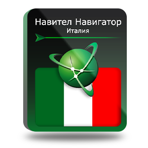 Navitel Навител Навигатор. Италия (Италия/Ватикан/Сан-Марино/Мальта) (NNITA)