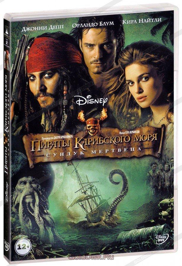 Пираты Карибского моря. Сундук мертвеца (DVD)