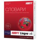 ABBYY Lingvo x6 Многоязычная Профессиональная версия 10 лицензий Per Seat ( цена за 1 лицензию)