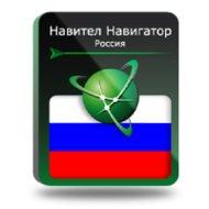 Навител Навигатор с пакетом карт Россия