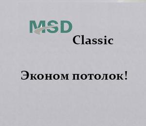 Матовый натяжной потолок ПВХ MSD Classic