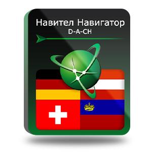 Navitel Навител Навигатор. D-A-CH (Германия/Австрия/Швейцария/Лихтенштейн) (NNDACH)