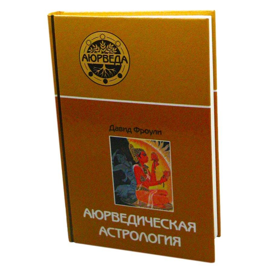 Книга Аюрведическая астрология