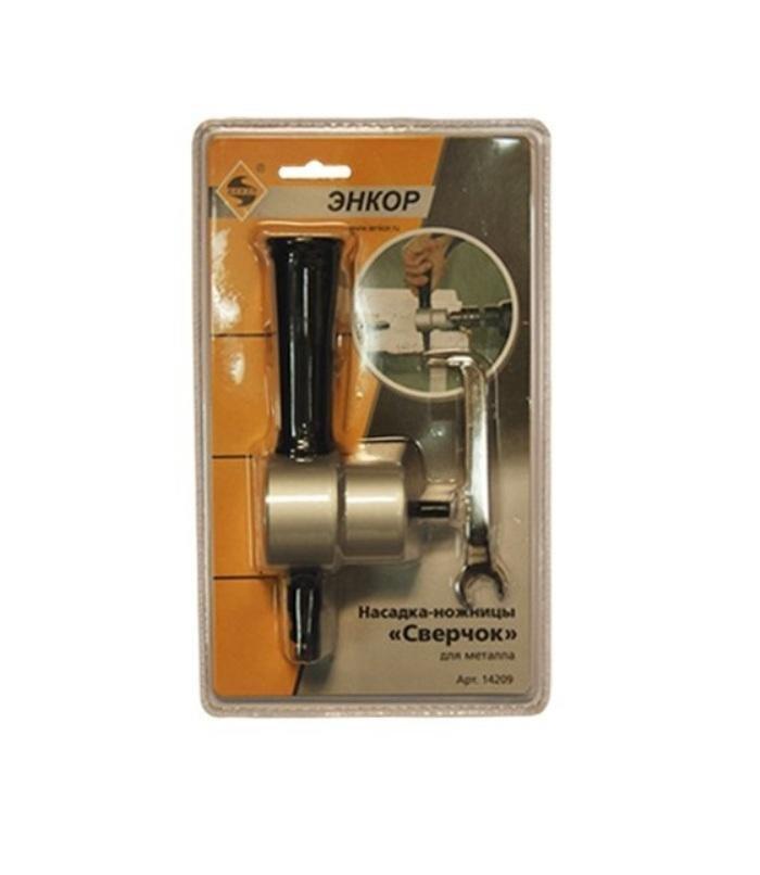 Насадка-ножницы для металла Сверчок блистер Энкор 14209