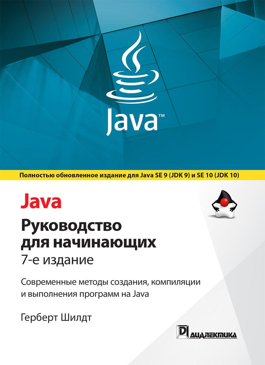 "Шилдт Г. ""Java. Руководство для начинающих"""
