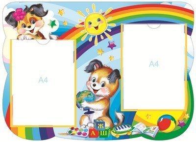 Стенд. Универсальный (формат А-2) с 2 пластиковыми карманами А4