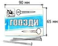 Гвозди фасованные толевые 2,5х20мм. (200гр.)