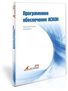 Каталог: СКС, лицензия, (приложение для КОМПАС-3D/КОМПАС-График) (ASCON_ОО-0027045)