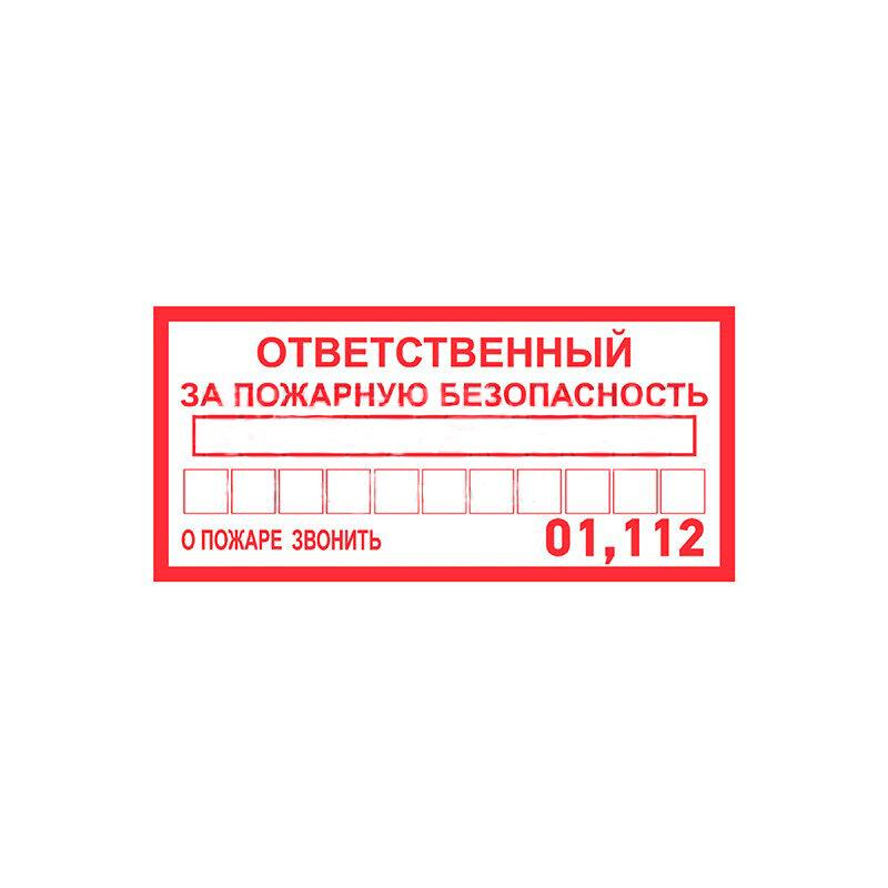"""Наклейка информационный знак Rexant """"Ответственный за пожарную безопасность"""" 100х200 мм {56-0012} (5 шт.)"""