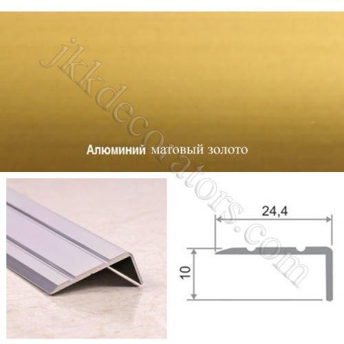 Уголки-пороги - анодированный алюминий ПО 24х10, золото матовое