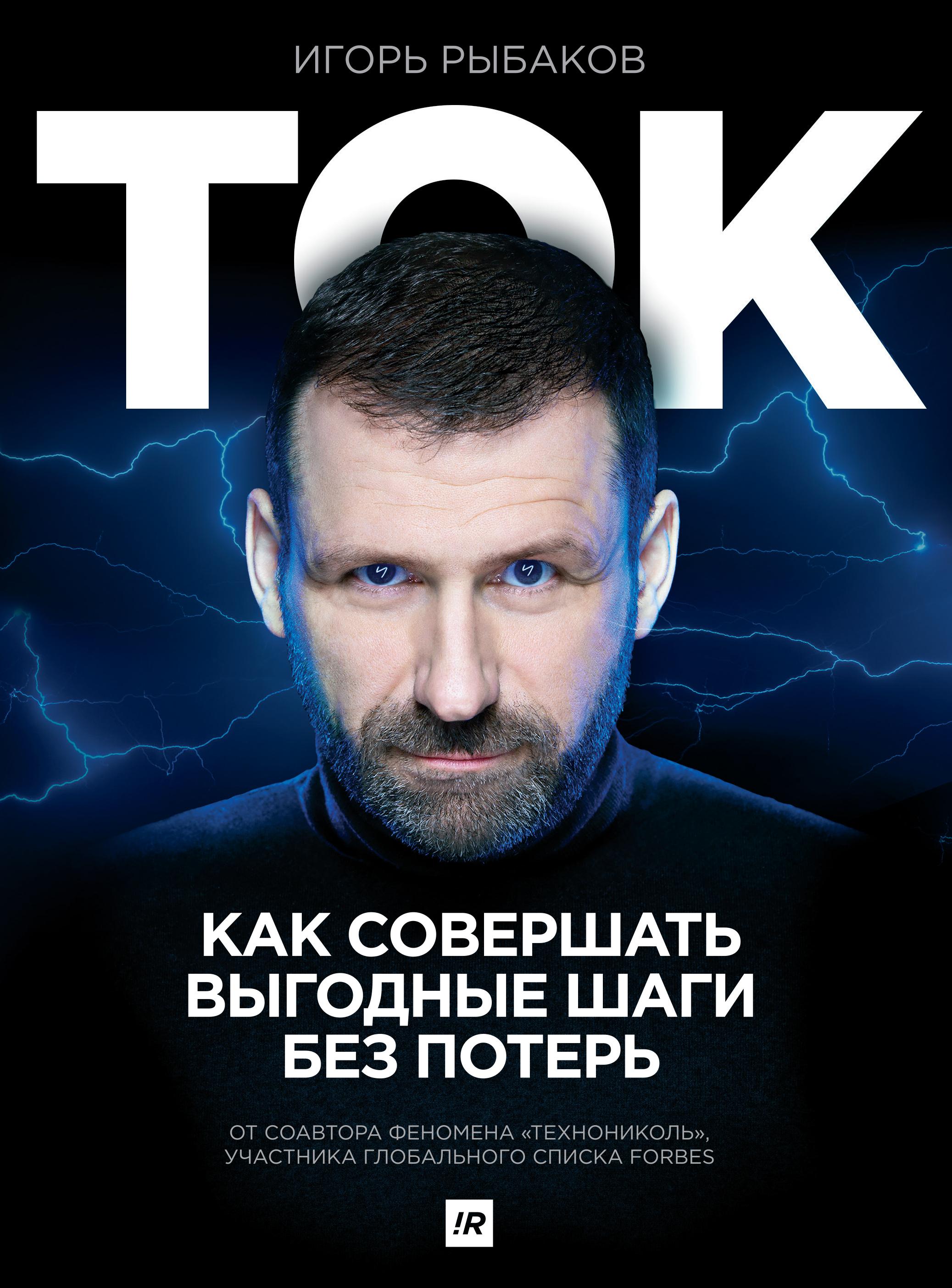 """Рыбаков Игорь """"Ток. Как совершать выгодные шаги без потерь"""""""