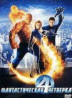 Фантастическая четверка (DVD)