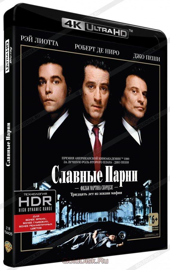 Славные парни (Blu-Ray 4K Ultra HD)