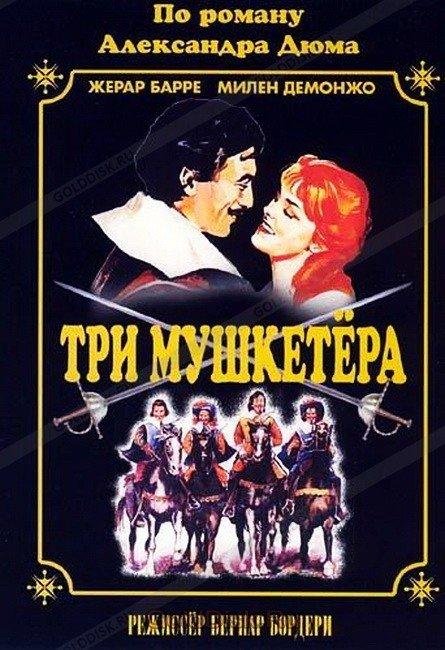 Три мушкетера (Бернар Бордери) (DVD)