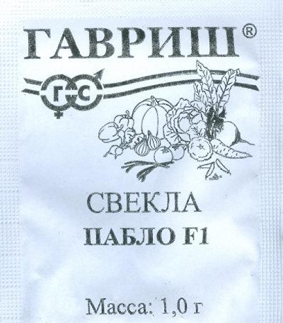 """Семена. Свекла """"Пабло F1"""", (вес: 1,0 г)"""