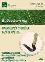 Фильм об использовании плоскорезов Фокина