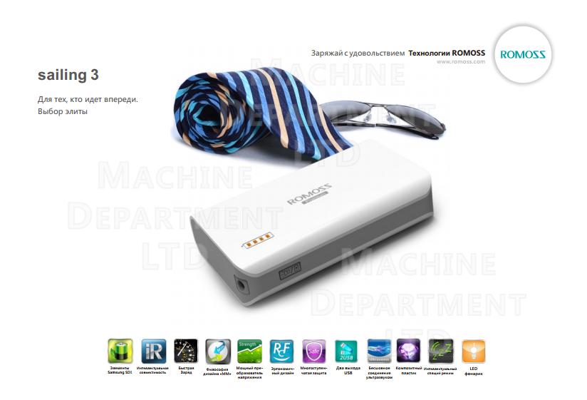 Внешний аккумулятор ROMOSS sailing 3 (7800 mAh)