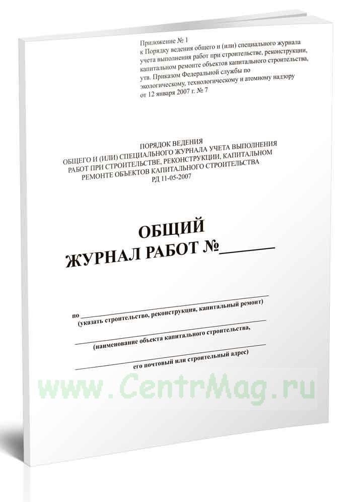 ОБЩИЙ ЖУРНАЛ РАБОТ РД 11 05 2007 СКАЧАТЬ БЕСПЛАТНО