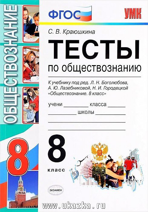 Краюшкина с.в по класс 8 гдз обществознанию по тестам
