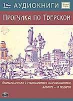 CD-ROM (MP3). Живой город. Прогулка по Тверской