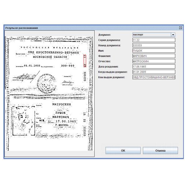 Sigur Дополнительный модуль ПО «Распознавание документов»