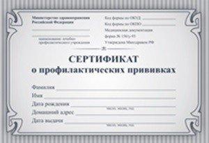 Сертификат о профилактических прививка Тульская расшифровка анализа крови k/ul