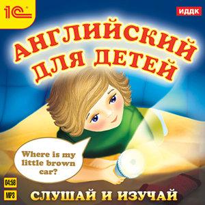 CD-ROM (MP3). Английский для детей. Слушай и изучай