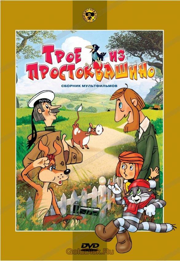 Трое из Простоквашино. Сборник мультфильмов (DVD)